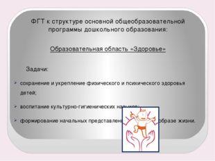 ФГТ к структуре основной общеобразовательной программы дошкольного образован