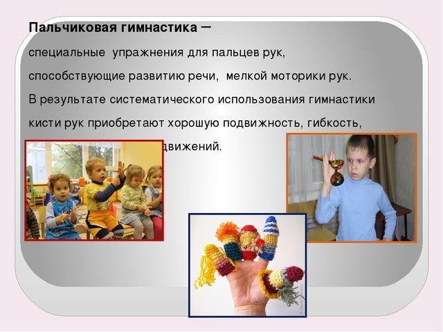Пальчиковая гимнастика – специальные упражнения для пальцев рук, способствующ...