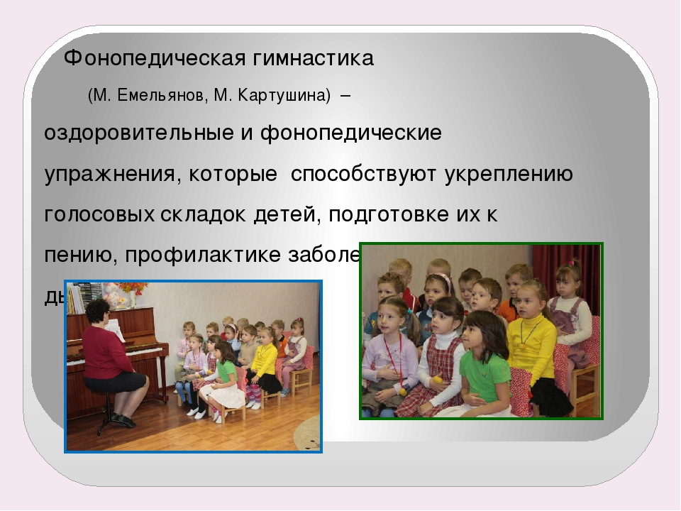 Фонопедическая гимнастика (М. Емельянов, М. Картушина) – оздоровительные и ф...
