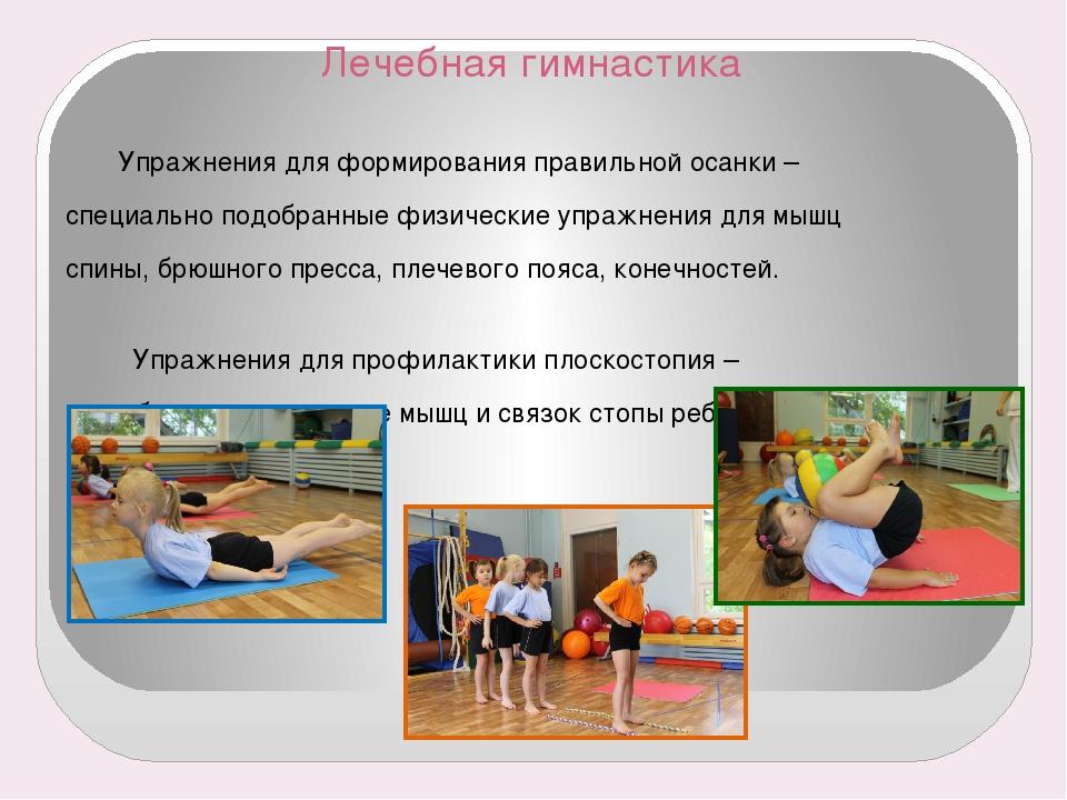 Лечебная гимнастика Упражнения для формирования правильной осанки – специальн...