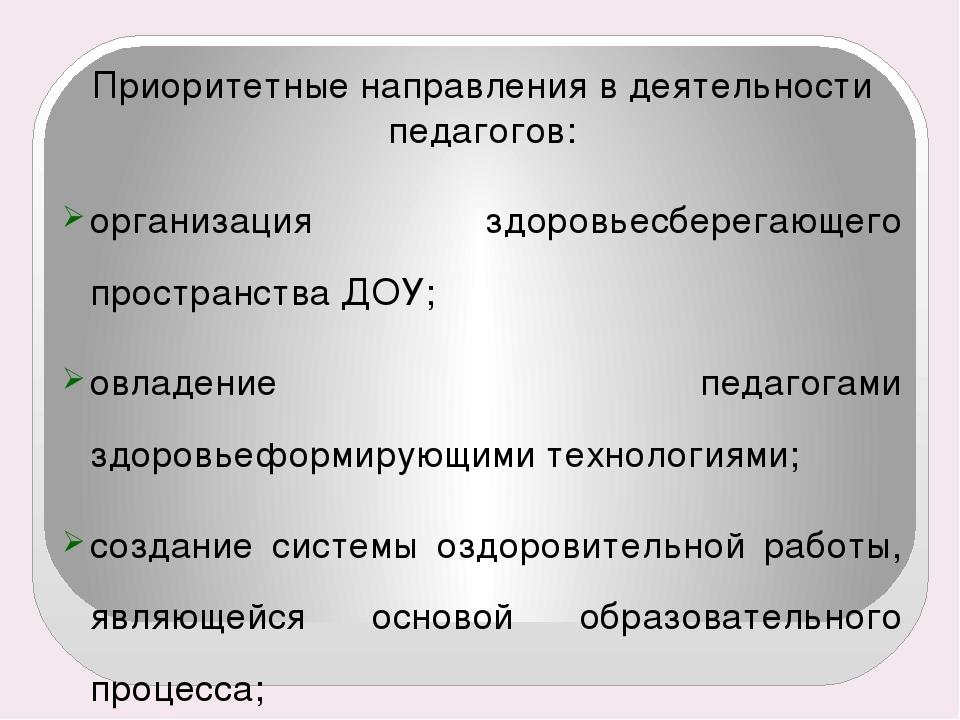 Приоритетные направления в деятельности педагогов: организация здоровьесберег...