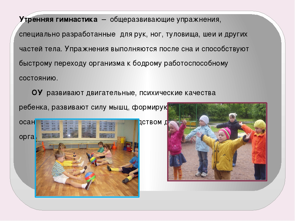 Утренняя гимнастика – общеразвивающие упражнения, специально разработанные дл...