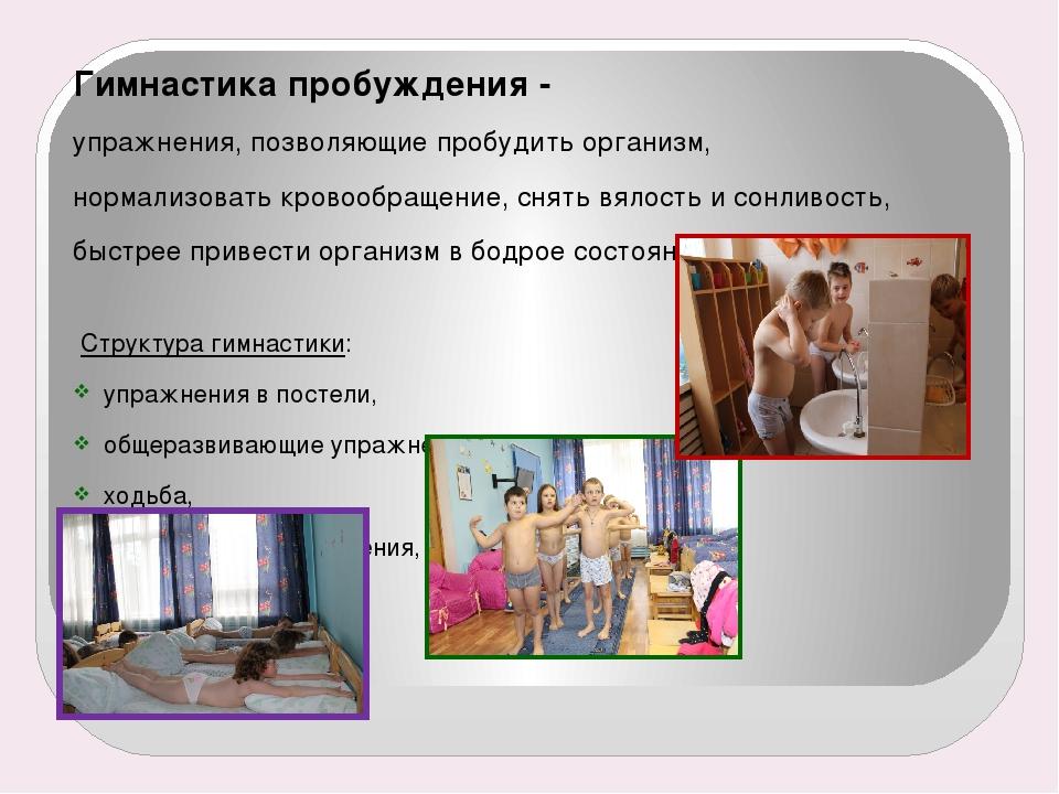 Гимнастика пробуждения - упражнения, позволяющие пробудить организм, нормализ...