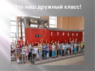 Это наш дружный класс!