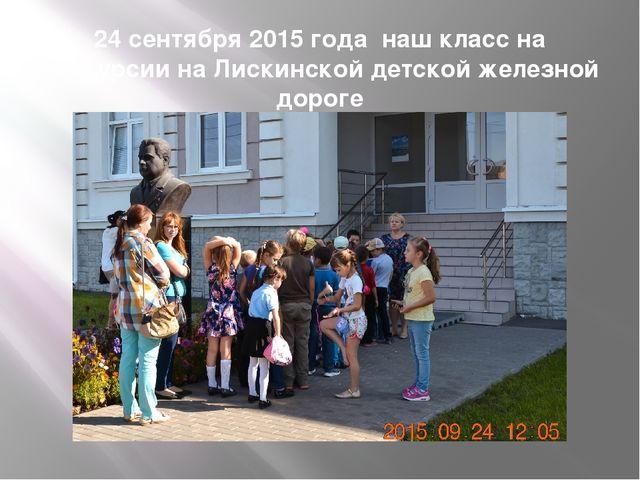 24 сентября 2015 года наш класс на экскурсии на Лискинской детской железной д...