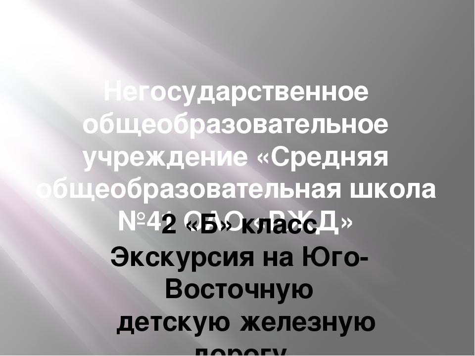 Негосударственное общеобразовательное учреждение «Средняя общеобразовательная...