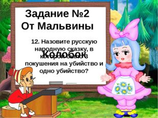Задание №2 От Мальвины 12. Назовите русскую народную сказку, в которой было 3