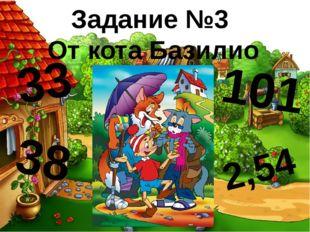 33 38 101 Задание №3 От кота Базилио 2,54