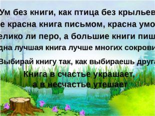 Ум без книги, как птица без крыльев Не красна книга письмом, красна умом Вели