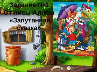 Задание №1 От лисы Алисы «Запутанная сказка»