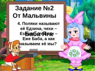 Задание №2 От Мальвины 4. Поляки называют её Едзина, чехи – Езинка, словаки –