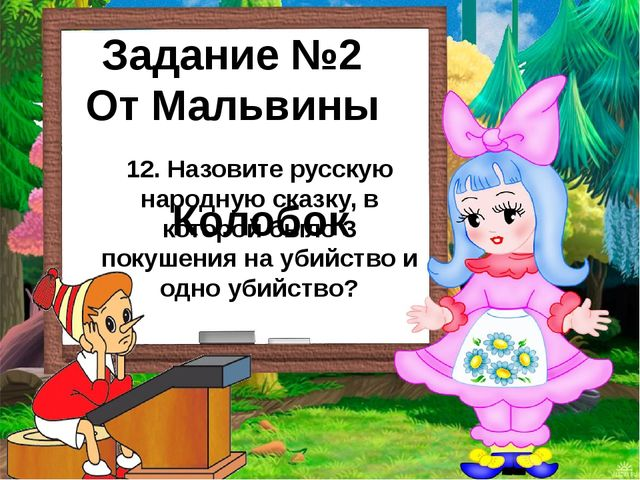Задание №2 От Мальвины 12. Назовите русскую народную сказку, в которой было 3...