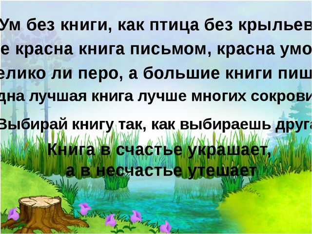 Ум без книги, как птица без крыльев Не красна книга письмом, красна умом Вели...