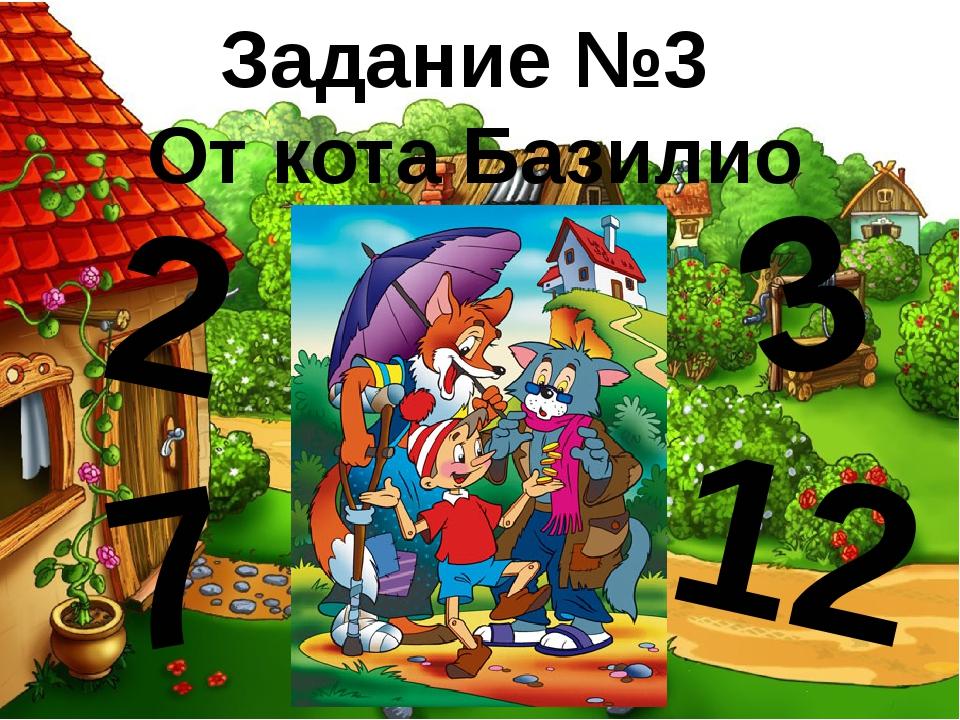 Задание №3 От кота Базилио 2 7 3 12