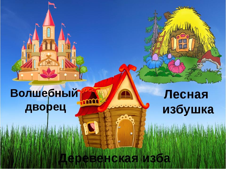 Волшебный дворец Лесная избушка Деревенская изба