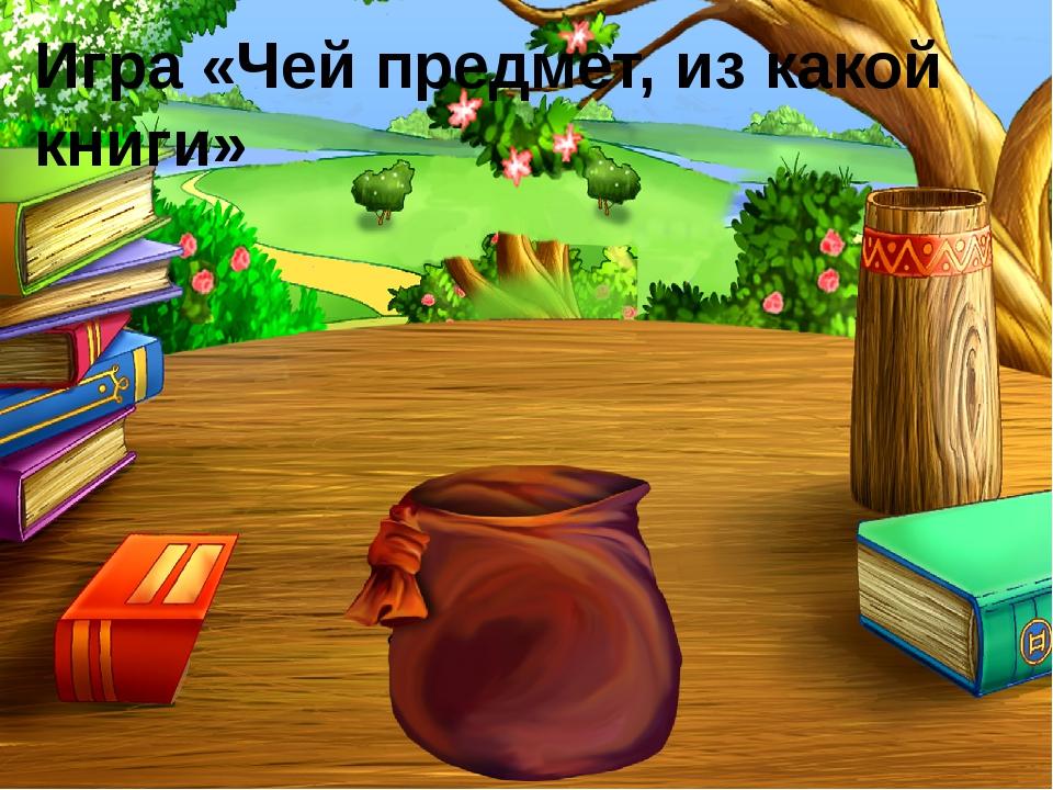 Игра «Чей предмет, из какой книги»