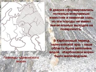 Границы «Девонского моря» В девоне сформировались полезные ископаемые: изве