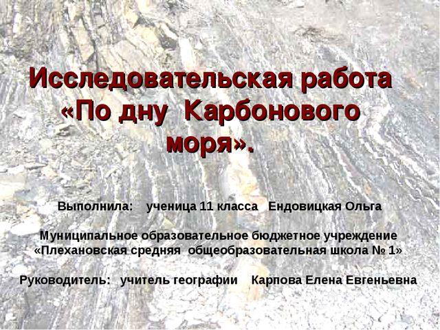 Исследовательская работа «По дну Карбонового моря». Выполнила: ученица 11 кла...