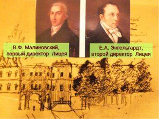 В.Ф. Малиновский, первый директор Лицея Е.А. Энгельгардт, второй директор Лицея
