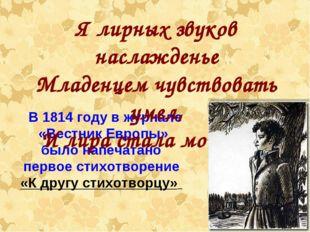 В 1814 году в журнале «Вестник Европы» было напечатано первое стихотворение