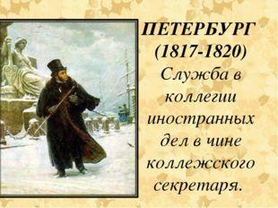 ПЕТЕРБУРГ (1817-1820) Служба в коллегии иностранных дел в чине коллежского се