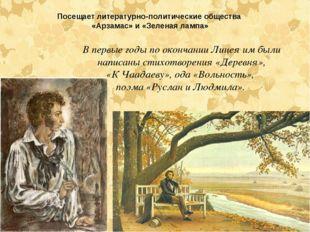 В первые годы по окончании Лицея им были написаны стихотворения «Деревня», «К