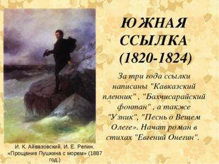 """ЮЖНАЯ ССЫЛКА (1820-1824) За три года ссылки написаны """"Кавказский пленник"""" , """""""
