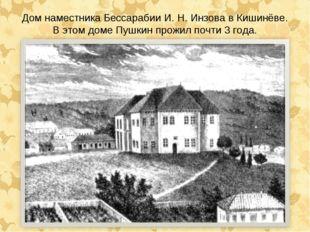 Дом наместника Бессарабии И. Н. Инзова в Кишинёве. В этом доме Пушкин прожил