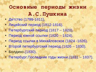 Основные периоды жизни А.С.Пушкина Детство (1799-1811). Лицейский период (181