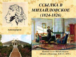 ССЫЛКА В МИХАЙЛОВСКОЕ (1824-1826) Пушкин в селе Михайловском (Пущин у Пушкина