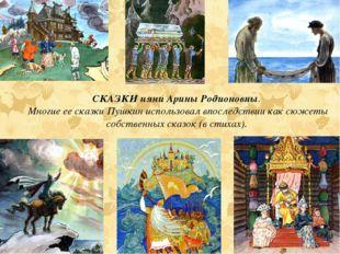 СКАЗКИ няни Арины Родионовны. Многие ее сказки Пушкин использовал впоследстви