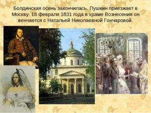 Болдинская осень закончилась. Пушкин приезжает в Москву. 18 февраля 1831 года