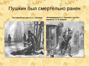 Пушкин был смертельно ранен Последний выстрел А. С. Пушкина. «Возвращение А.