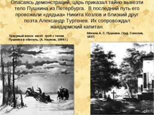 Опасаясь демонстраций, царь приказал тайно вывезти тело Пушкина из Петербурга
