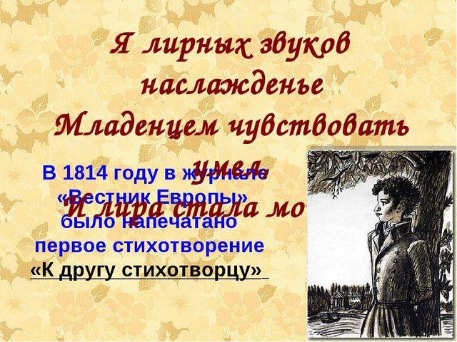 В 1814 году в журнале «Вестник Европы» было напечатано первое стихотворение...