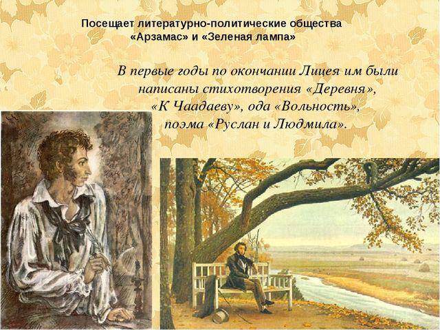 В первые годы по окончании Лицея им были написаны стихотворения «Деревня», «К...