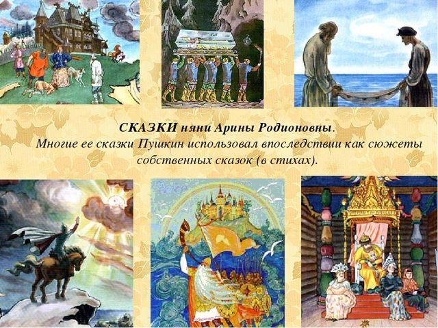 СКАЗКИ няни Арины Родионовны. Многие ее сказки Пушкин использовал впоследстви...