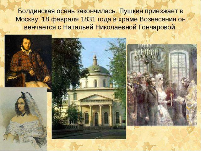Болдинская осень закончилась. Пушкин приезжает в Москву. 18 февраля 1831 года...