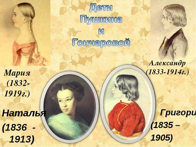 Мария (1832- 1919г.) Александр (1833-1914г.) Григорий (1835 – 1905) Наталья (...