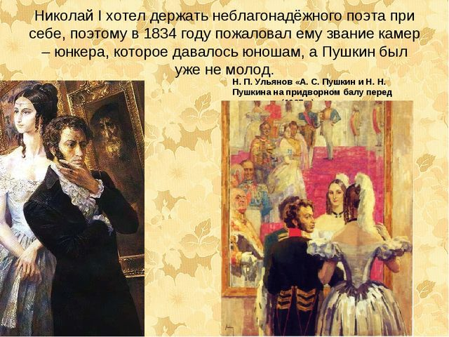 Николай I хотел держать неблагонадёжного поэта при себе, поэтому в 1834 году...