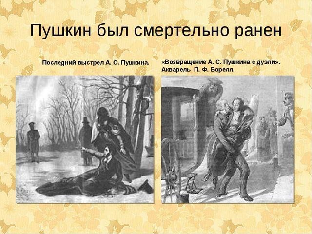 Пушкин был смертельно ранен Последний выстрел А. С. Пушкина. «Возвращение А....