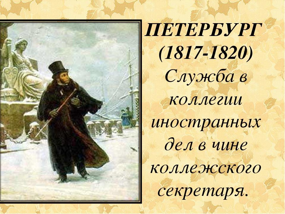 ПЕТЕРБУРГ (1817-1820) Служба в коллегии иностранных дел в чине коллежского се...