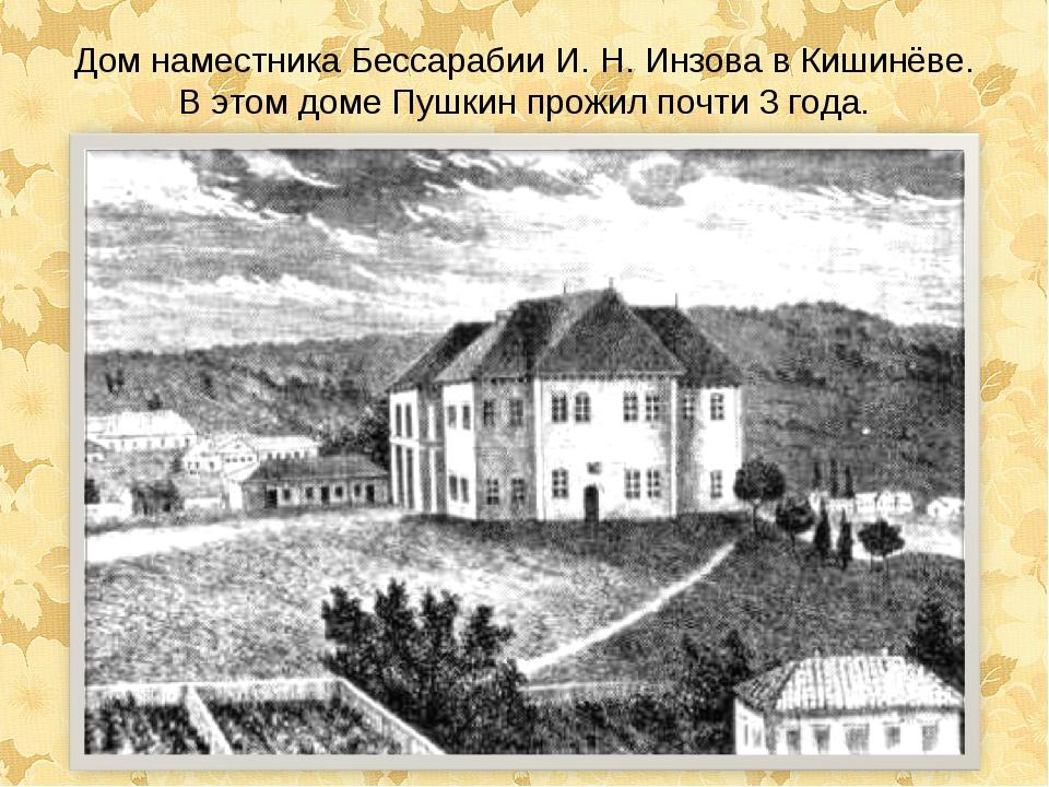 Дом наместника Бессарабии И. Н. Инзова в Кишинёве. В этом доме Пушкин прожил...