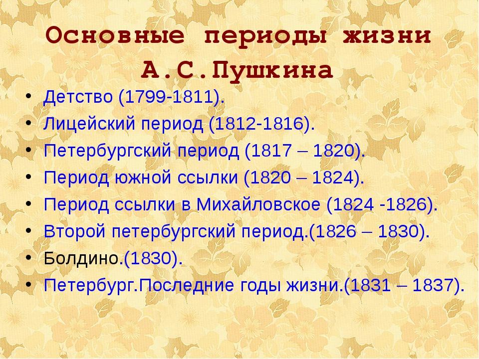 Основные периоды жизни А.С.Пушкина Детство (1799-1811). Лицейский период (181...