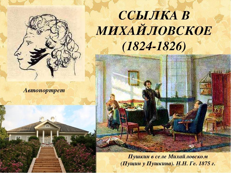 ССЫЛКА В МИХАЙЛОВСКОЕ (1824-1826) Пушкин в селе Михайловском (Пущин у Пушкина...