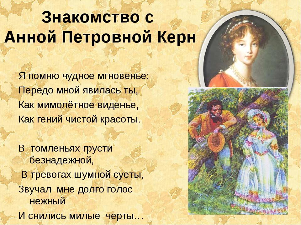 Знакомство с Анной Петровной Керн Я помню чудное мгновенье: Передо мной явила...