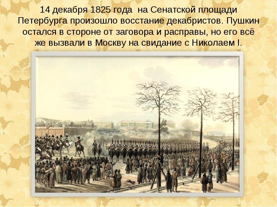 14 декабря 1825 года на Сенатской площади Петербурга произошло восстание дека...