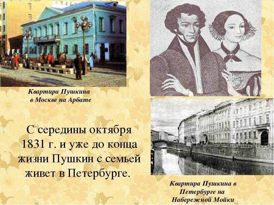 Квартира Пушкина в Москве на Арбате С середины октября 1831 г. и уже до конца...