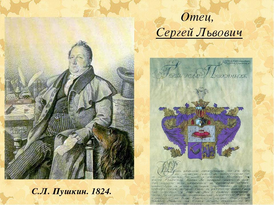 Отец, Сергей Львович С.Л. Пушкин. 1824.