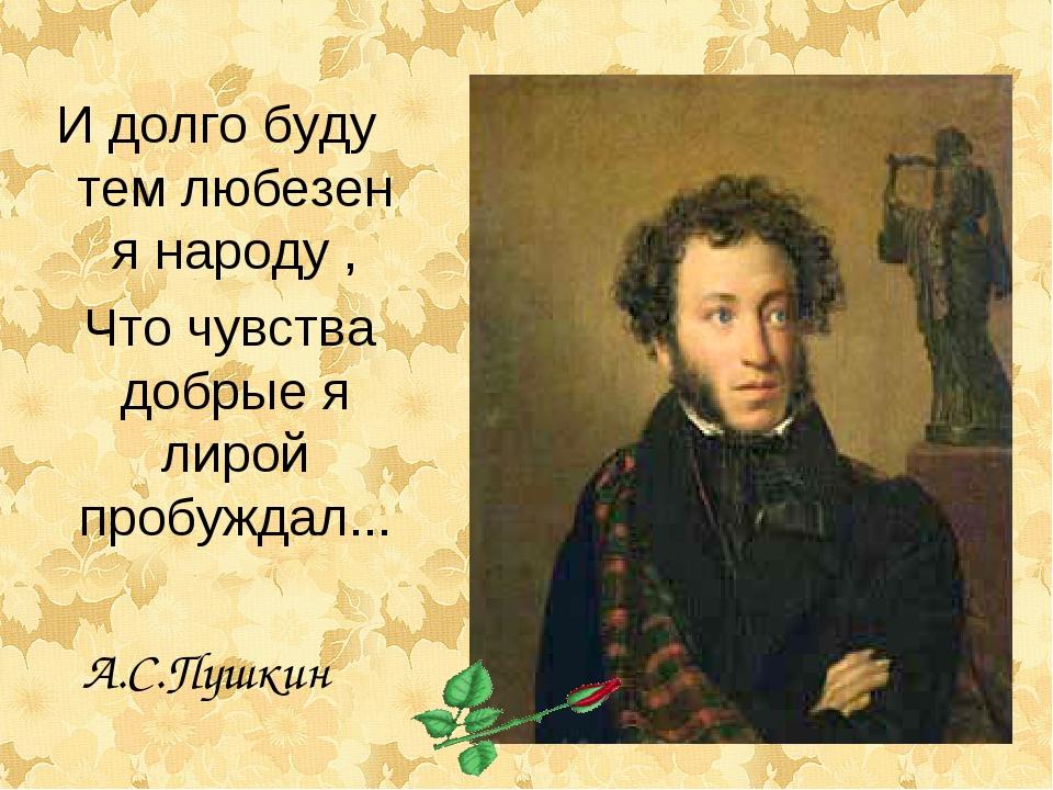 Стих и долго буду а с пушкина